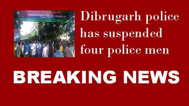 Photo of Dibrugarh police has suspended four police men