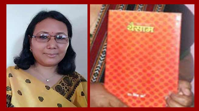 Assam- Dr. Rita Boro selected for Sahitya Akademy Award
