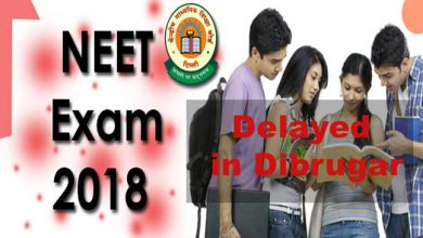 Photo of Assam: NEET exam delayed in Dibrugarh