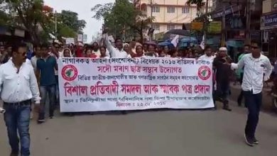 Photo of Assam: Rally, protest, dharna continue against Citizenship Bill