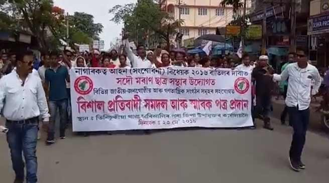 Assam: Rally, protest, dharna continue against Citizenship Bill