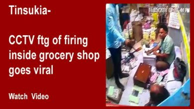 Photo of Assam : CCTV ftg of firing inside grocery shop goes viral- Watch  Video