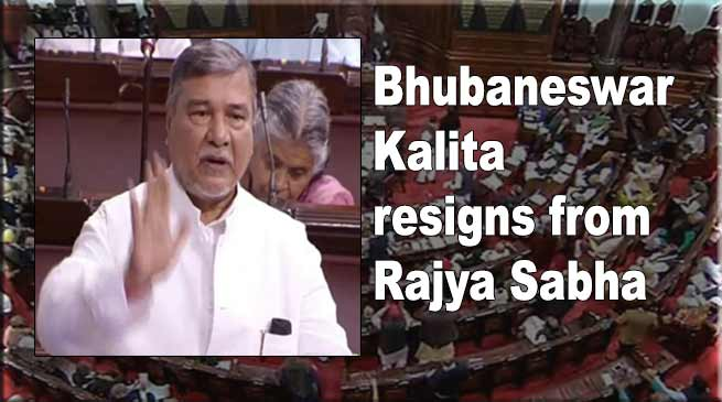 Kashmir Issue: Assam MP Bhubaneswar Kalita resigns to protest party's stand on Article 370