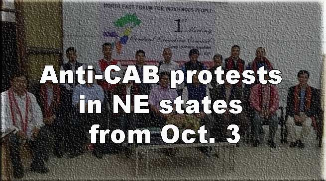 Citizenship Amendment Bill: Anti-CAB protests in NE states from Oct. 3