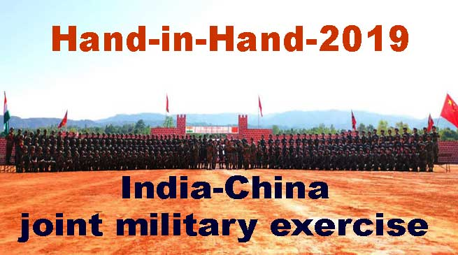 Hand-in-Hand-2019: India-China joint military exercise begins