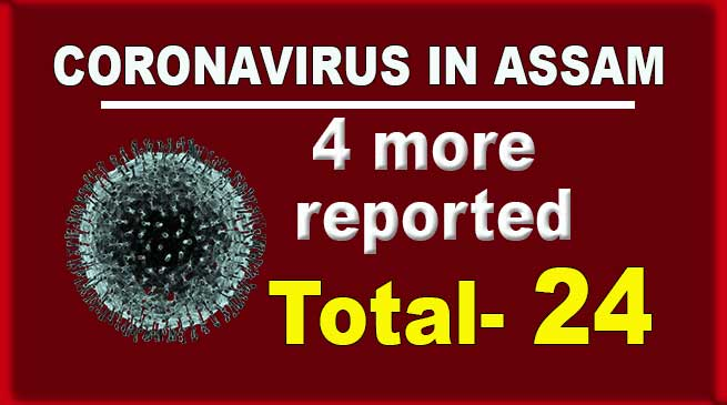 Coronavirus in Assam: 4 new Covid-19 case reported, total number rose to 24